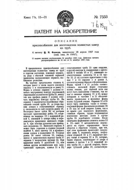 Приспособление для изготовления волнистых камер из труб (патент 7333)