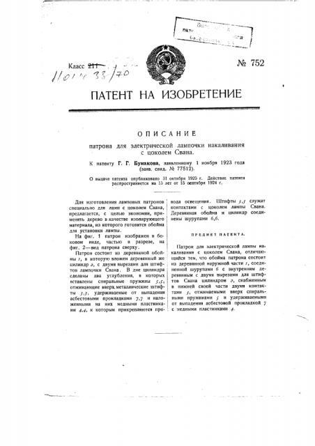 Патрон для электрической лампочки накаливания с цоколем свана (патент 752)