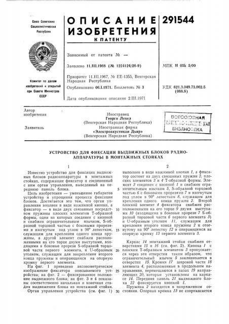Устройство для фиксации выдвижных блоков радиоаппаратуры в монтажных стойках (патент 291544)