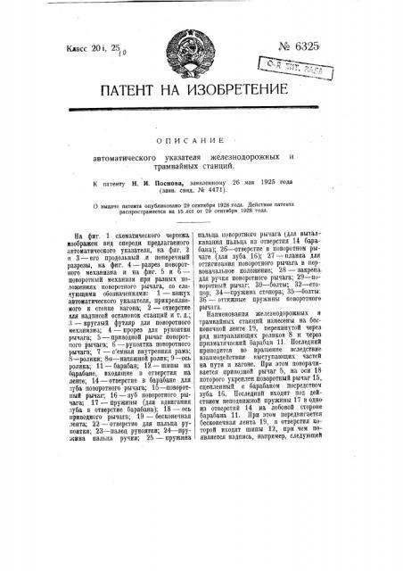 Автоматический указатель железнодорожных и трамвайных станций (патент 6325)