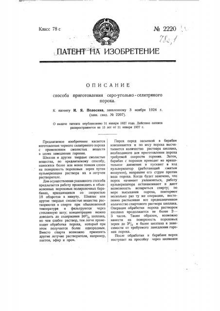 Способ приготовления серо-угольноселитряного пороха (патент 2220)