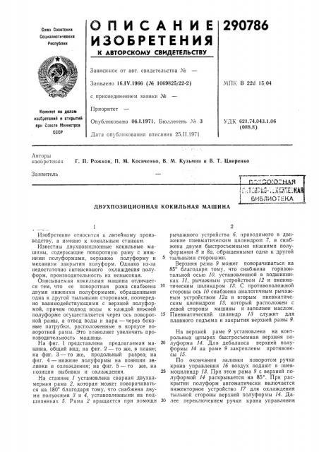Двухпозиционная кокильная машина (патент 290786)