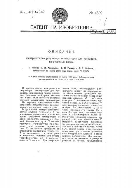 Электрический регулятор температуры для устройств, нагреваемых паром (патент 4889)