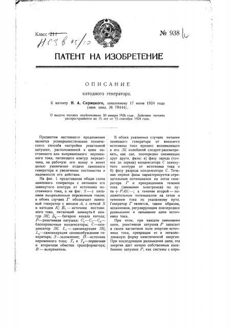 Катодный генератор (патент 938)