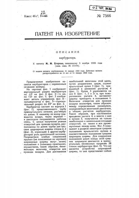 Карбюратор (патент 7566)