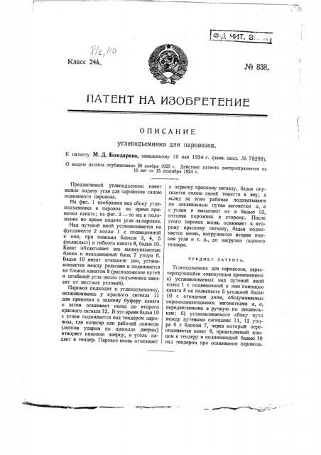 Углеподъемник для паровозов (патент 838)