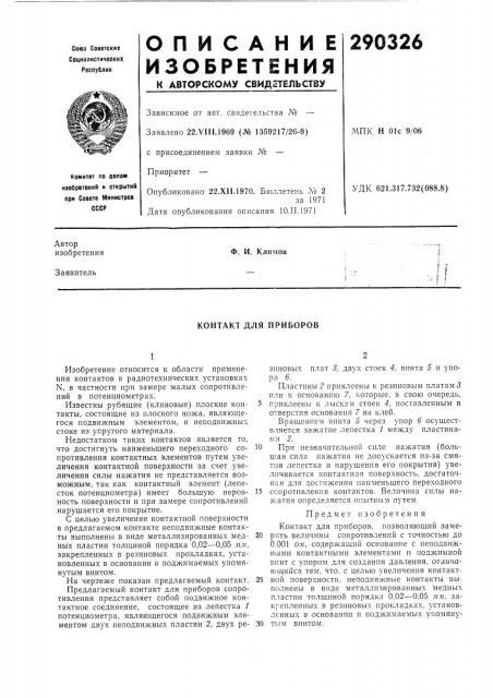 Контакт для приборов (патент 290326)