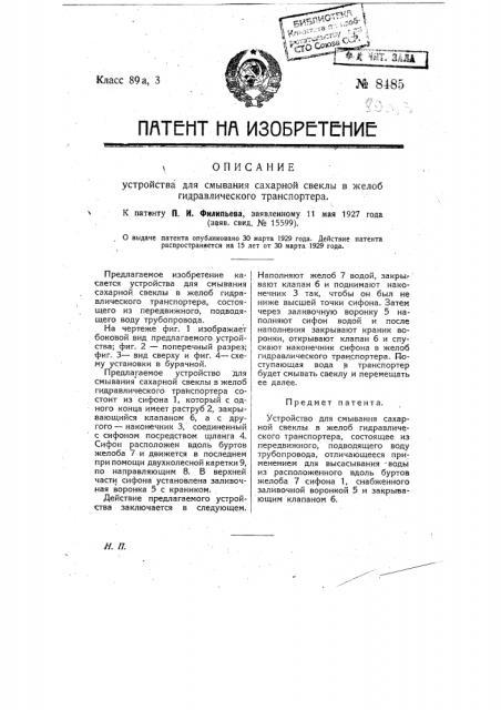 Устройство для смывания сахарной свеклы в желоб гидравлического транспортера (патент 8485)