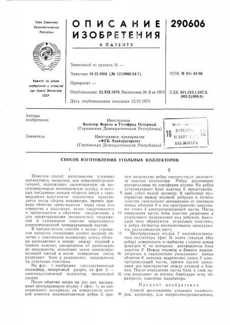 Патент ссср  290606 (патент 290606)