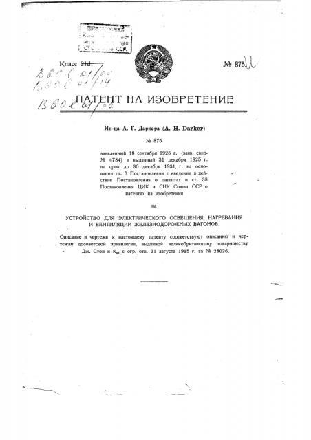 Устройство для электрического освещения, нагревания и вентиляции железнодорожных вагонов (патент 875)