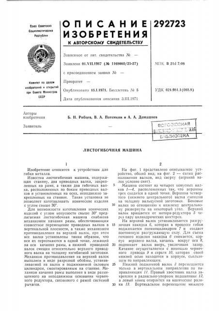 Листогибочная машина (патент 292723)