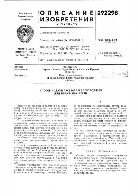 Способ подачи раствора в электролизер для получения ртути (патент 292298)