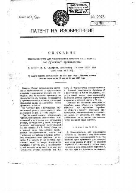 Массоловитель для улавливания волокон из отходных вод бумажного производства (патент 2975)