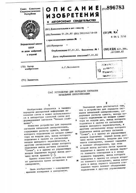 Устройство для передачи сигналов начальной синхронизации (патент 896783)