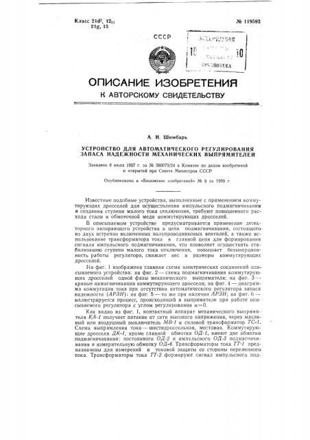 Устройство для автоматического регулирования запаса надежности механических выпрямителей (патент 119593)