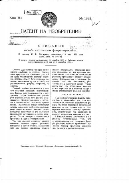 Способ изготовления фанеры-переклейки (патент 1993)