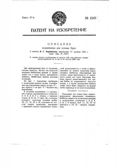 Подшипник для осевых букс (патент 1585)
