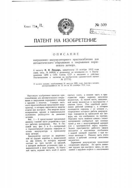 Инерционно-аккумуляторное приспособление для автоматического открывания и закрывания поршневого затвора (патент 509)