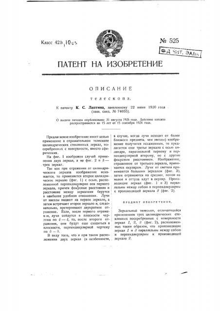 Телескоп (патент 525)