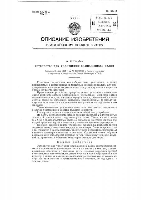 Устройство для уплотнения вращающихся валов (патент 119412)
