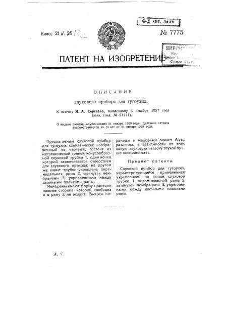 Слуховой прибор для тугоухих (патент 7775)