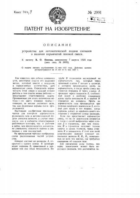 Устройство для автоматической подачи сигналов о наличии взрывчатой газовой смеси (патент 2991)