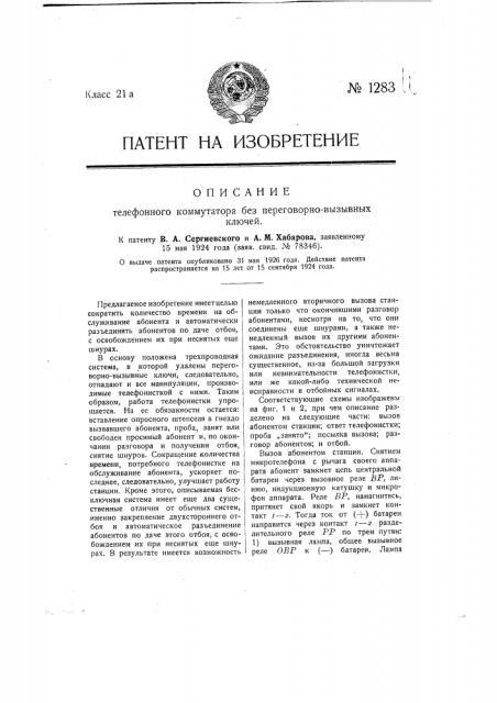 Телефонный коммутатор без переговорно-вызывных ключей (патент 1283)