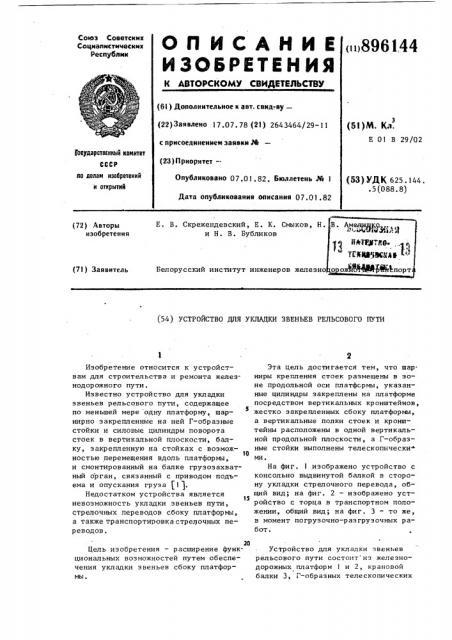 Устройство для укладки звеньев рельсового пути (патент 896144)