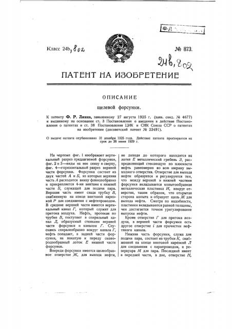 Щелевая форсунка (патент 873)