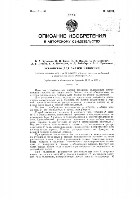 Устройство для смазки изложниц (патент 122264)