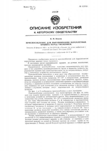 Приспособление для выравнивания переплетных крышек перед тиснением (патент 122153)