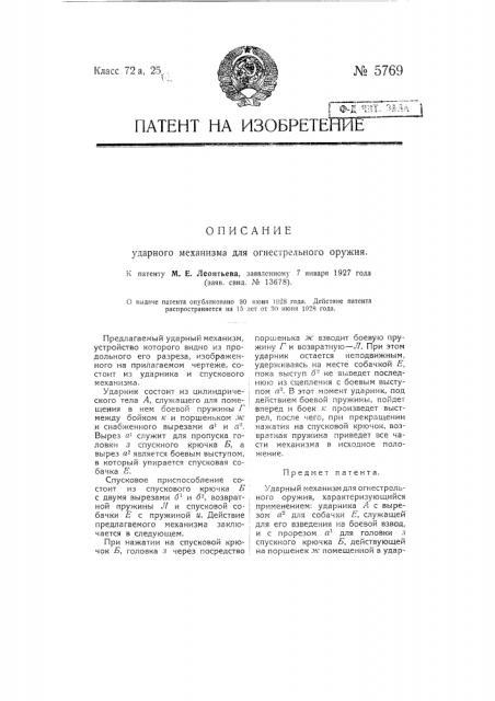 Ударный механизм для огнестрельного оружия (патент 5769)