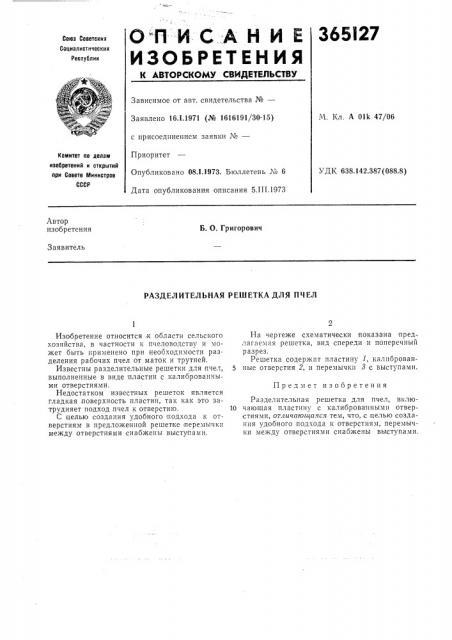 Разделительная решетка для пчел (патент 365127)