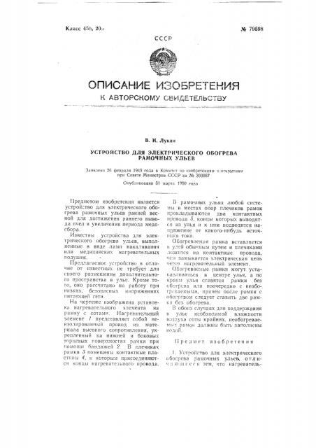 Устройство для электрического обогрева рамочных ульев (патент 79598)