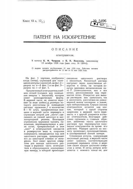 Огнетушитель (патент 5496)