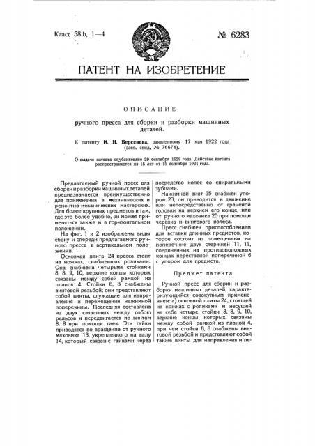 Ручной пресс для сборки и разборки машинных деталей (патент 6283)
