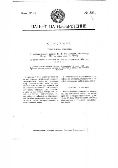 Телефонный аппарат (патент 3231)