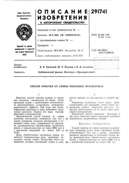 Способ очистки от глины полезных ископаемых (патент 291741)