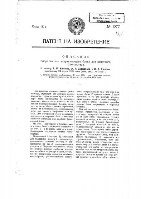 Опорный или направляющий блок для канатного транспортера (патент 1277)