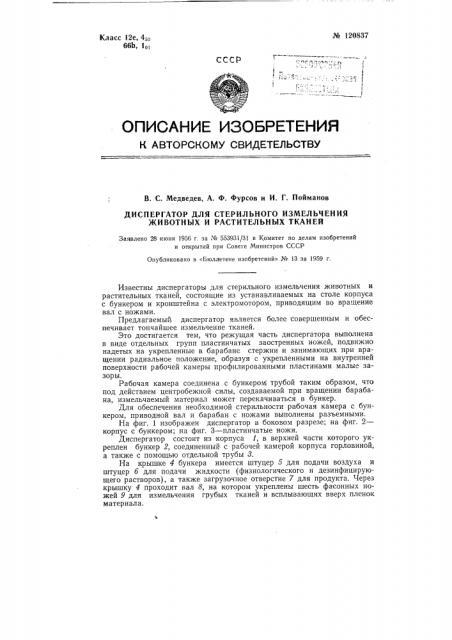 Диспергатор для стерильного измельчения животных и растительных тканей (патент 120837)