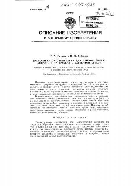 Трансформатор считывания для запоминающих устройств на трубках с барьерной сеткой (патент 124209)