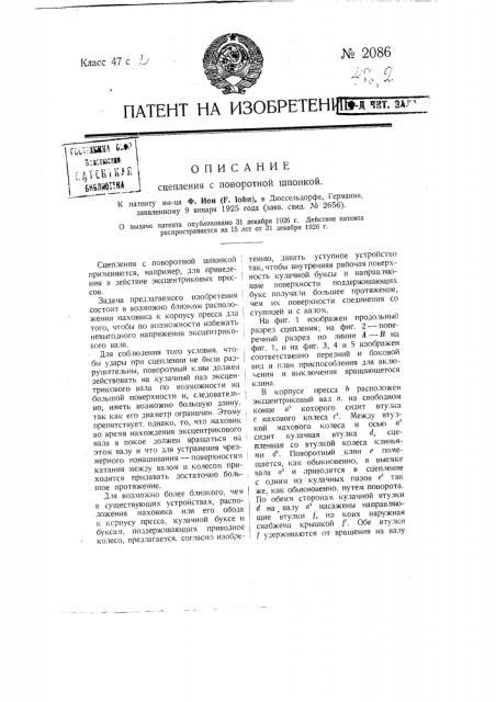 Сцепление с поворотной шпонкой (патент 2086)