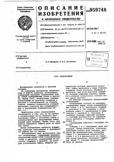 Сковородник (патент 959748)