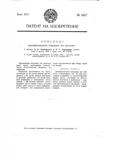 Дезинфекционная подкладка для клозетов (патент 1847)