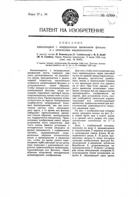 Киноаппарат с непрерывным движением фильмы и с оптическим выравниванием (патент 6399)