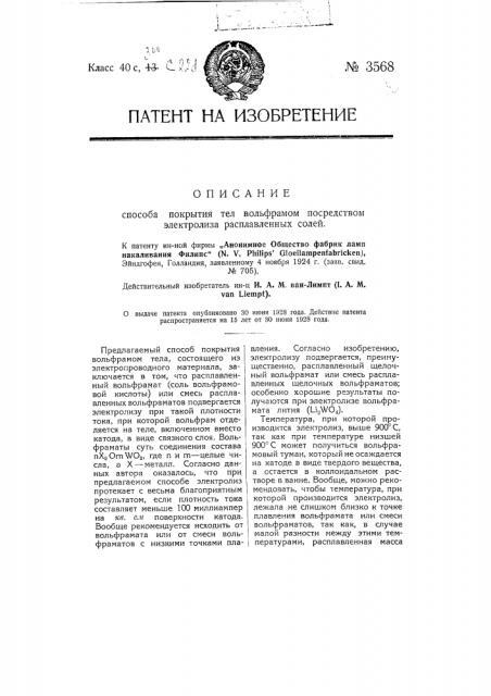 Способ покрытия тел вольфрамом посредством электролиза расплавленных солей (патент 3568)