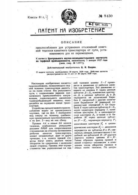 Приспособление для устранения отклонений конечной тележки канатного транспортера от установленного для ее перемещения пути (патент 8430)