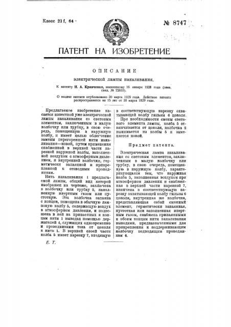 Электрическая лампа накаливания (патент 8747)