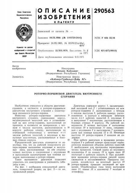 Патент ссср  290563 (патент 290563)