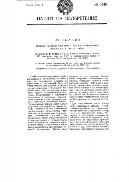 Способ изготовления массы для воспроизведения оригиналов в стеклографе (патент 5446)